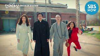 [2019 SBS 연기대상] 예고 'SBS 드라마를 빛낸 그들이 온다! 연기대상 보러 가 볼까요~?'/ SBS Drama Awards Preview I SBS NOW