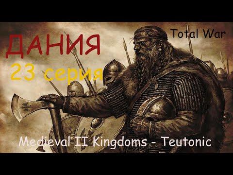 Medieval 2 Дания #23 Нападение Литвы
