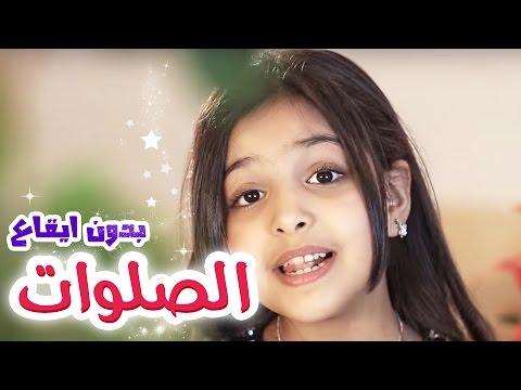 كليب الصلوات - رنده صلاح | قناة كراميش Karameesh Tv