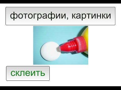 Склеить две фотографии в режиме онлайн