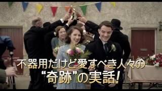 『ウイスキーと2人の花嫁』予告編