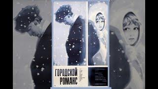 Городской романс (1970) мелодрама