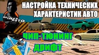 Настройка характеристик авто в МТА