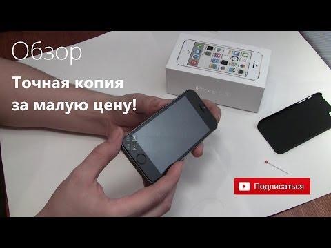 Видео обзор минусов и недостатов китайской копии iPhone 5s