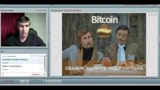 Биткоин - обыкновенное чудо 21 века Обучение RedeX 3 сентября