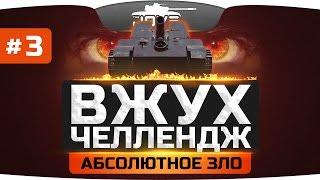 ВЖУХ-ЧЕЛЛЕНДЖ #3 ● АБСОЛЮТНОЕ ЗЛО World Of Tanks!