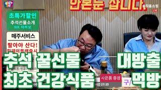 팔아야 산다#6-건강식품 먹방/추석 꿀선물 대공개