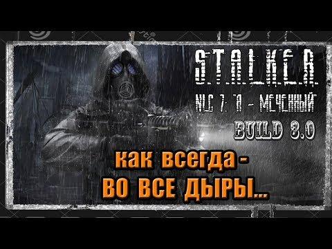 S.T.A.L.K.E.R. NLC 7. Build 3.0(Build 7101)#2  ЗА ТАЙНИКОМ В ЛОЩИНУ.ОХОТА НА МУТОВ