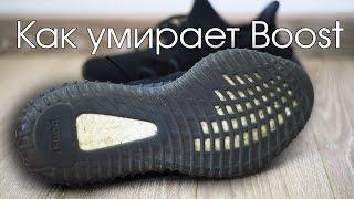 Что произошло с Yeezy за 3 месяца   Как умирают кроссовки