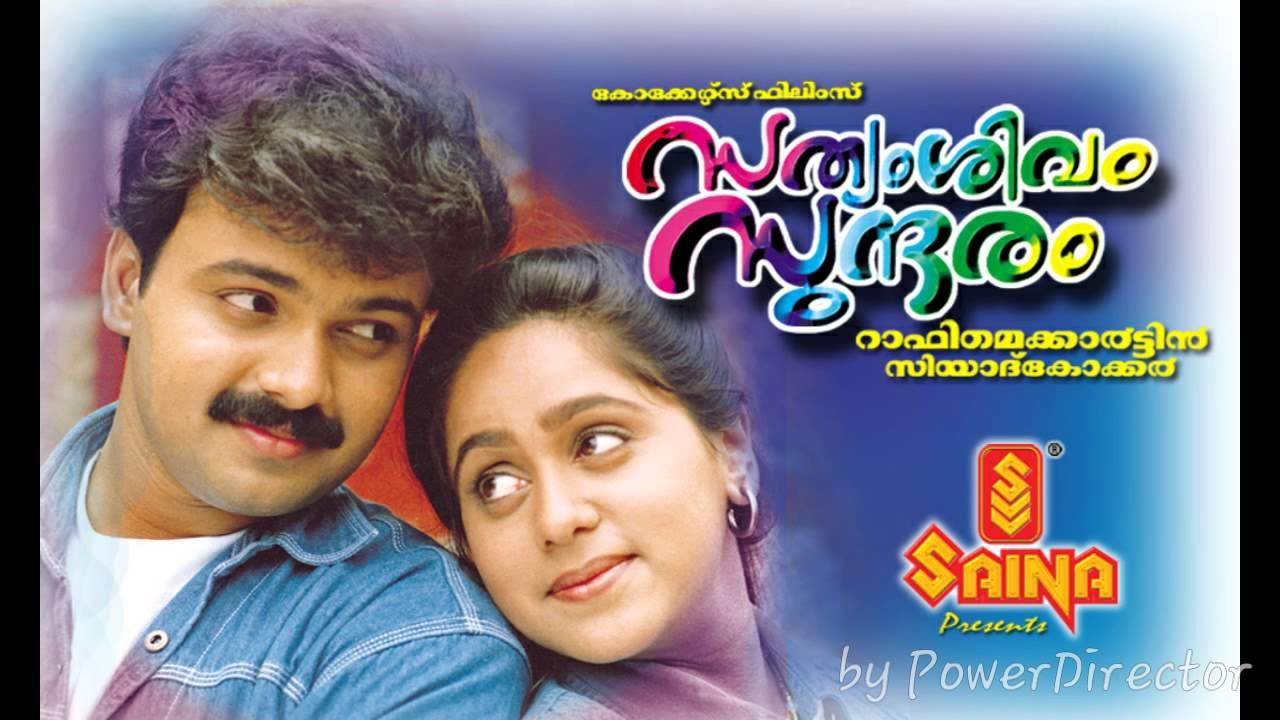 sathyam sivam sundaram malayalam movie song