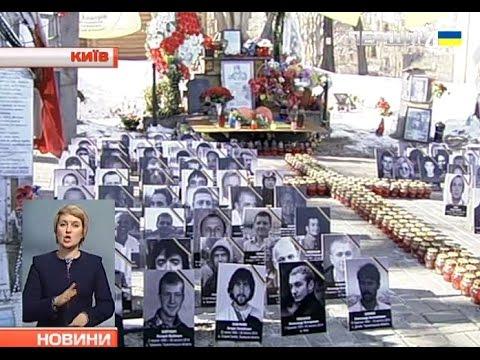 Героїв Небесної сотні поминають сьогодні в Україні