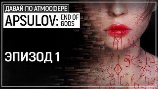 Охренительный кибернетический скандинавский OUTLAST!!! - Apsulov: End of Gods. Эпизод 1
