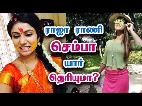 ராஜா ராணி செம்பா யார் தெரியுமா? - Vijay Tv Raja Rani Serial Semba | Alya Manasa Biography