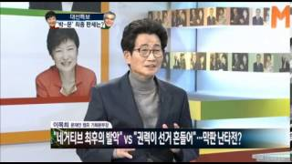 MBN 문재인 캠프 이목희 기획본부장, '朴-文' 최종 판세는?(2012.12.18)