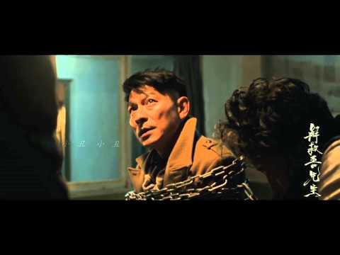 SAVING MR WU  《解救吾先生》主题曲 | 刘德华 : 小丑