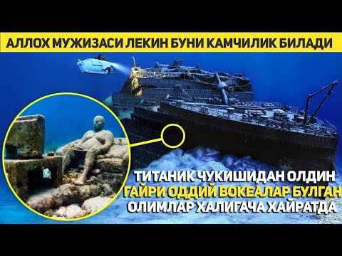 Шок!!! Титаник Чукишидан Олдин Галати Вокеалар Булган Олимлар хам Хайратда
