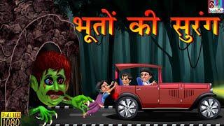 भूतों की सुरंग- Horror Kahaniya | Horror Story in Hindi | Latest Horror Movies | Hindi Moral Stories