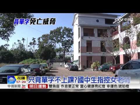 只背單字不上課?國中生指控女老師│中視新聞 20170119
