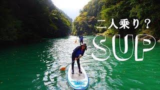 SUPの二人乗りに挑戦 in東京奥多摩 白丸湖