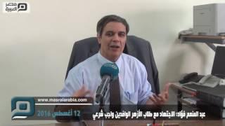 مصر العربية | عبد المنعم فؤاد: الاجتهاد مع طلاب الأزهر الوافدين واجب شرعي