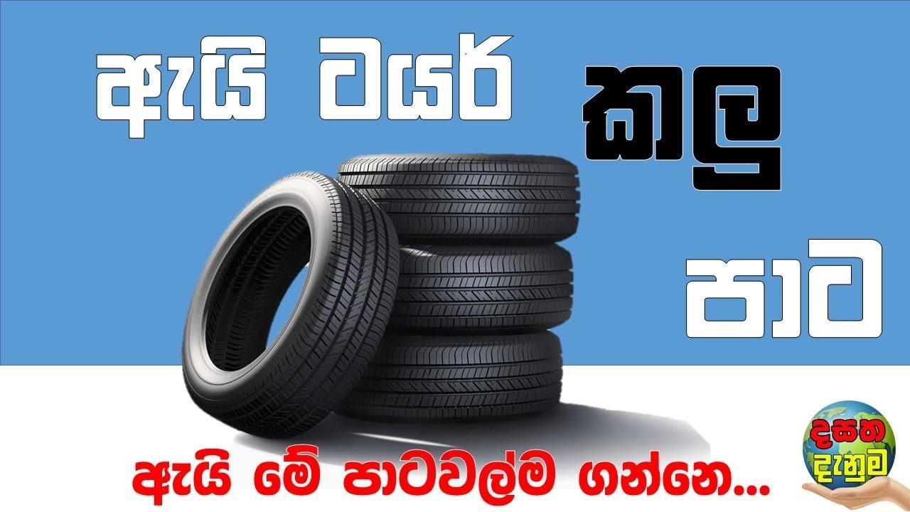 ටයර් ඇයි කලු පාටට හදන්නෙ ? | Why Tires Are Black? | Dasatha Denuma