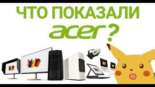 Next@Acer 2019 Что показала Acer? Predator, ConceptD, Nitro