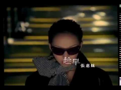 張惠妹-趁早  官方MV