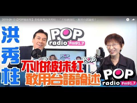 2019-08-13【POP撞新聞】黃暐瀚專訪洪秀柱:「不怕被抹紅、敢用台語論述!」