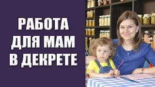 Работа для мам в декрете. Идеальный заработок для мамочек из дома. Бизнес для молодых мам.