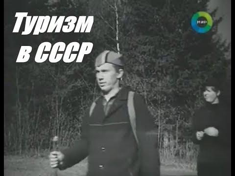 ТУРИЗМ В СССР ► Сделано в СССР (Документальный фильм)