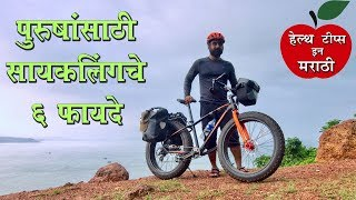 साइकिलिंग चे फायदे   Benefits of Cycling   Cycling in Marathi