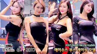 Download Video 에이수스 부스 레이싱 모델 in 지스타 2017 ASUS Booth Racing models in G-Star 2017 MP3 3GP MP4