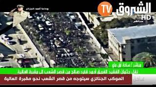 الموكب الجنائزي للمجاهد الفقيد الفريق  أحمد قايد صالح يجوب شوارع العاصمة  ...😢😢