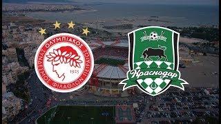 Прогнозы на спорт в букмекерской конторе Футбол Олимпиакос Краснодар