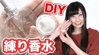 【 DIY】練り香水作ってみた thumbnail