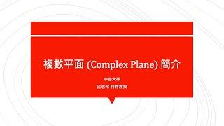 【教學影片】提要302:複數平面(Complex Plane)簡介▕ 講師:中華大學土木系呂志宗教授