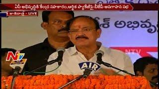 BJP Awareness Meeting : Union Minister Venkaiah Naidu Speech    Kakinada    NTV