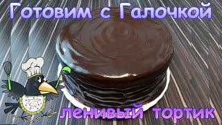 """""""Ленивый"""" тортик"""
