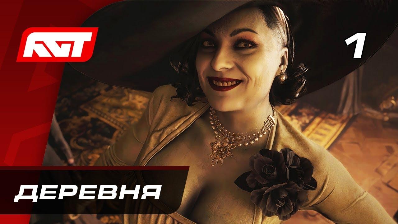 Download Прохождение Resident Evil 8: Village — Часть 1: Деревня ✪ PS5