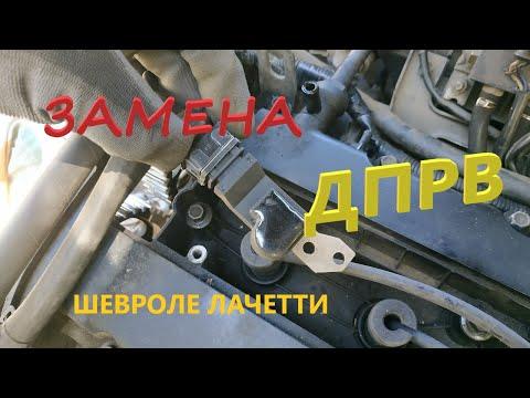 Замена датчика положения распредвала (ДПРВ) Шевроле Лачетти