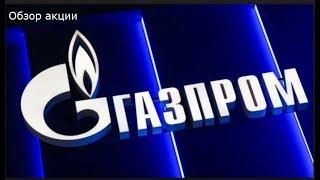 Газпром Акция 12.04.2019- Обзор и Торговый План | Торговый План на Бинарных Опционах