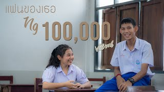 แฟนของเธอ -  N9「Official MV」Prod. by ARTSEVEN