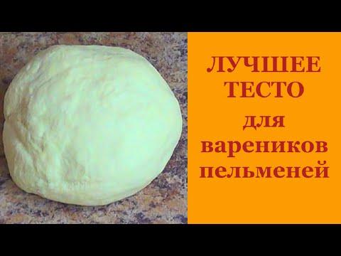 Рецепт теста. Самое лучшее тесто для вареников и пельменей. Тесто без яиц.