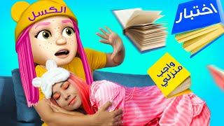 كيف يسيطر عليّ الكسل بطرق طريفة-  أشياء يعرفها الكسالى جيداً في فيديو غنائي من قناة LaLa Life Arabic