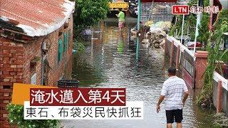 淹水邁入第4天 東石、布袋災民快抓狂 thumbnail