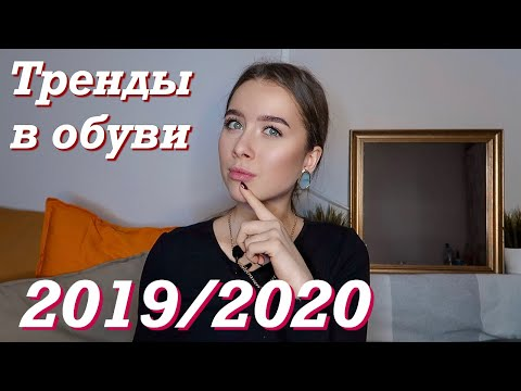 КАКУЮ ОБУВЬ КУПИТЬ НА ЗИМУ 2020?//ТРЕНДЫ ОБУВИ ОСЕНЬ/ЗИМА 2019-2020 | ЧТО НОСИТЬ ЗИМОЙ?