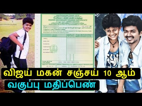 Vijay son Sanjay 10th mark sheet