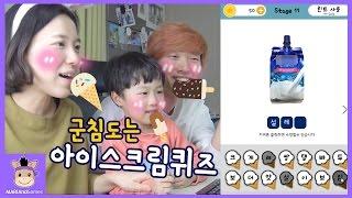 아이스크림 이름 맞춰라! 군침도는 신기한 먹방 게임 (식욕촉진ㅋ) ♡ 아이스크림 퀴즈 추천 모바일 게임 Mukbang Mobile Game | 말이야와게임들 MariAndGames