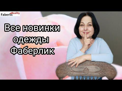 🔥 Все новинки одежды Faberlic / Фаберлик в одном видео + каталог Флоранж #FaberlicReality