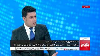 MEHWAR: Mohaqiq's Remarks On Dostum's Return Discussed